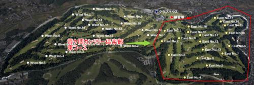 霞ヶ関カンツリー倶楽部ー東コース