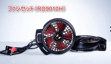 ファンセット(RD9010H)
