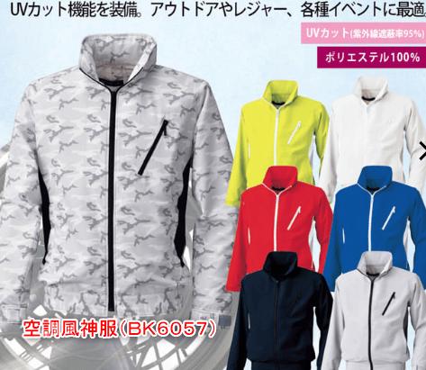 空調風神服(BK6057)