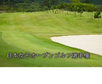 日本女子オープンゴルフ選手権