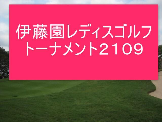 伊藤園レディスゴルフトーナメント2019