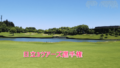 【2019日立3ツアーズ選手権】渋野日向子初出場・大会概要と放送日程
