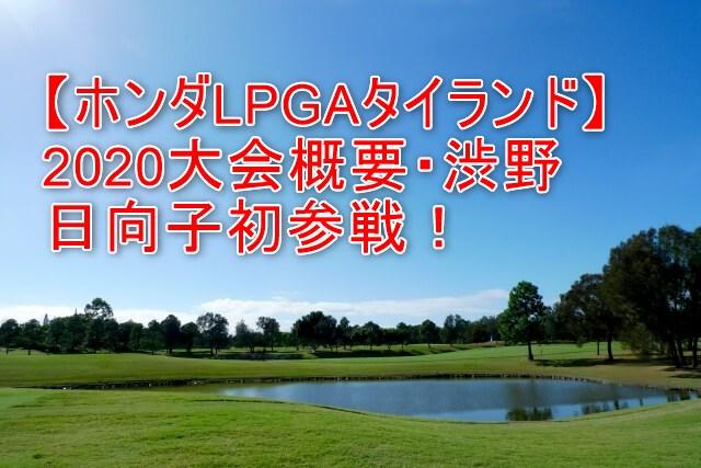 2020ホンダLPGAタイランド