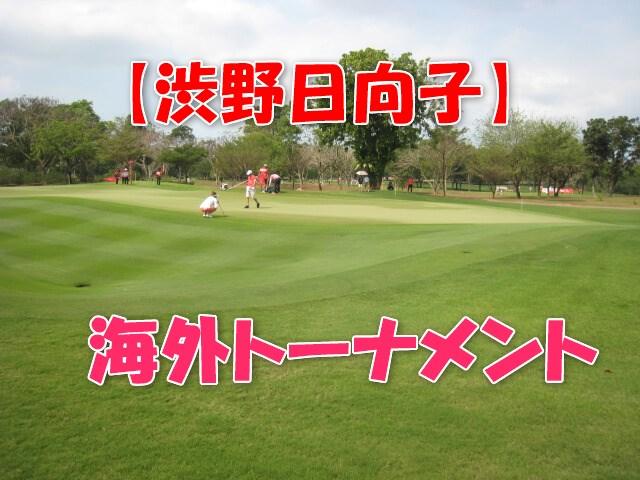 渋野日向子 海外トーナメント