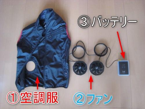 空調服3セット